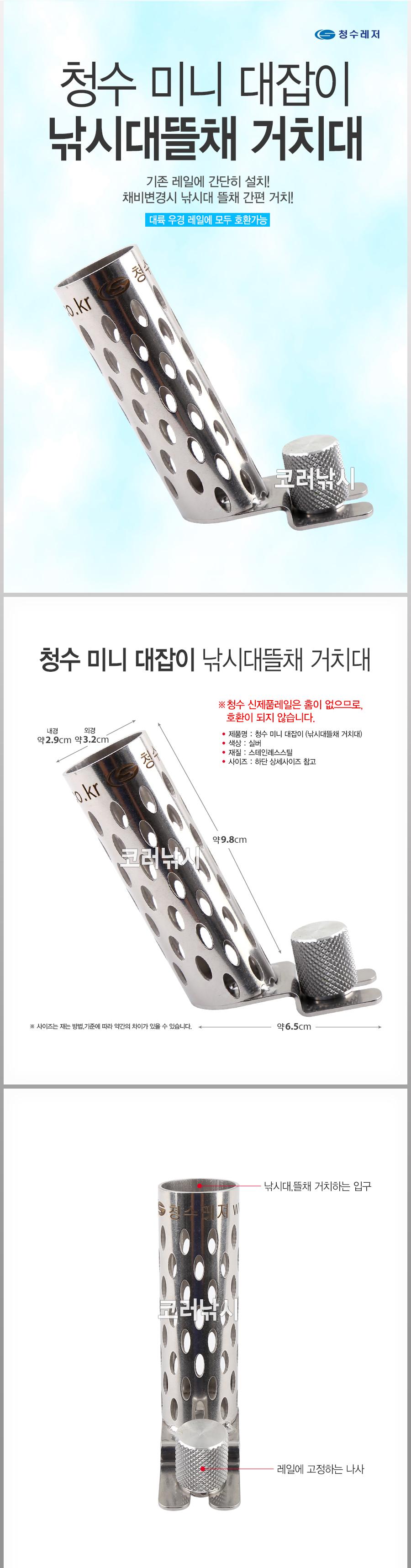 청수 미니 대잡이 낚시대 뜰채 거치대 로드컵 낚시대거치대