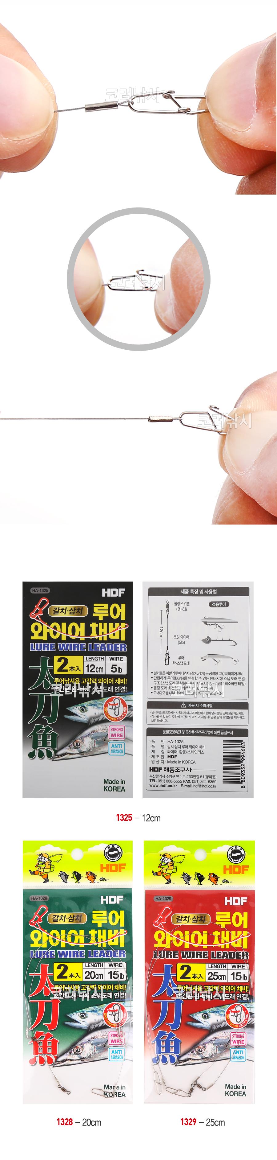 해동 갈치,삼치 루어와이어채비 HA-1325 갈치낚시 삼치낚시 삼치루어낚시 갈치루어낚시 와이어채비