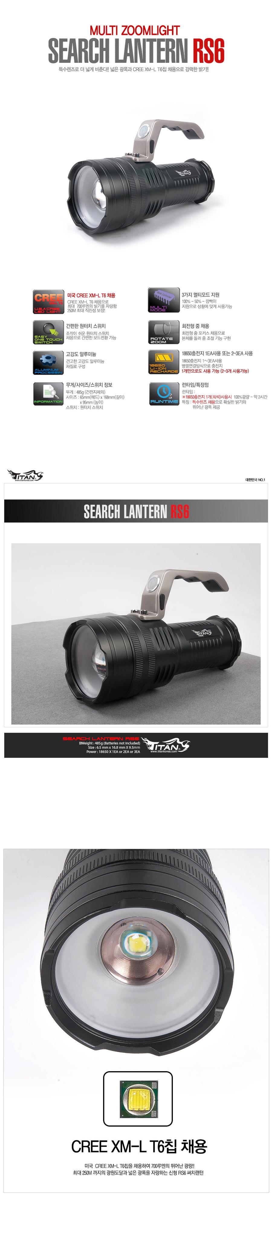 타이탄 줌서치랜턴 RS6세트 랜턴 서치랜턴 써치 손전등