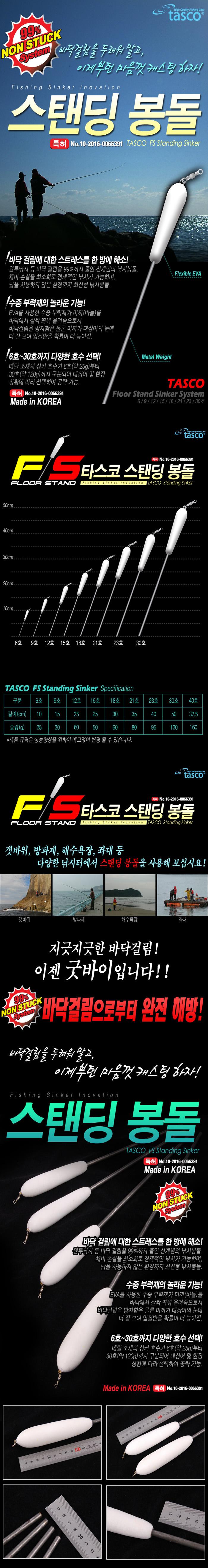 타스코 스탠딩봉돌 신개념묶음추 논스탁시스템 스텐딩봉돌 스탠딩추 스텐딩추