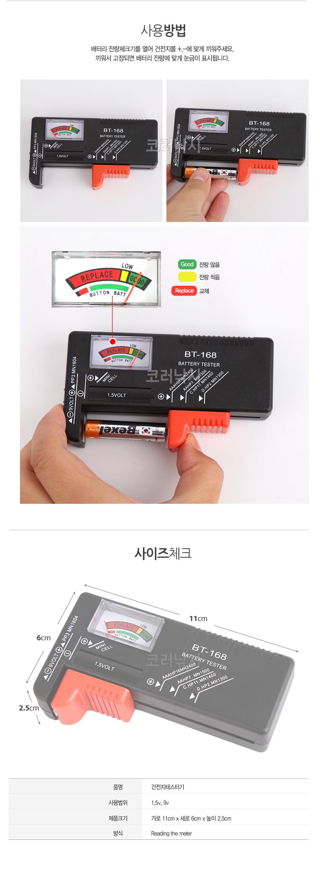 배터리 잔량체크기 (BT-168) 밧데리잔량체크기 배터리테스트기 배터리테스터기 건전지테스터기 건전지테스트기