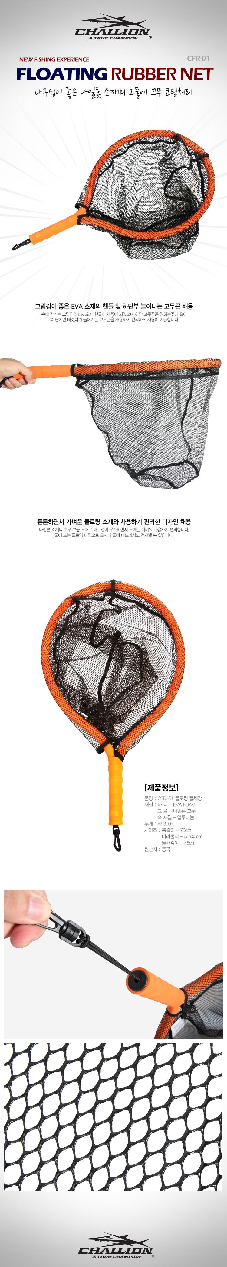 챌리온 플로팅 뜰채 (CFR-01) 뜰채망/뜰채그물/뜰채세트 플로팅뜰채 보팅뜰채 루어뜰채