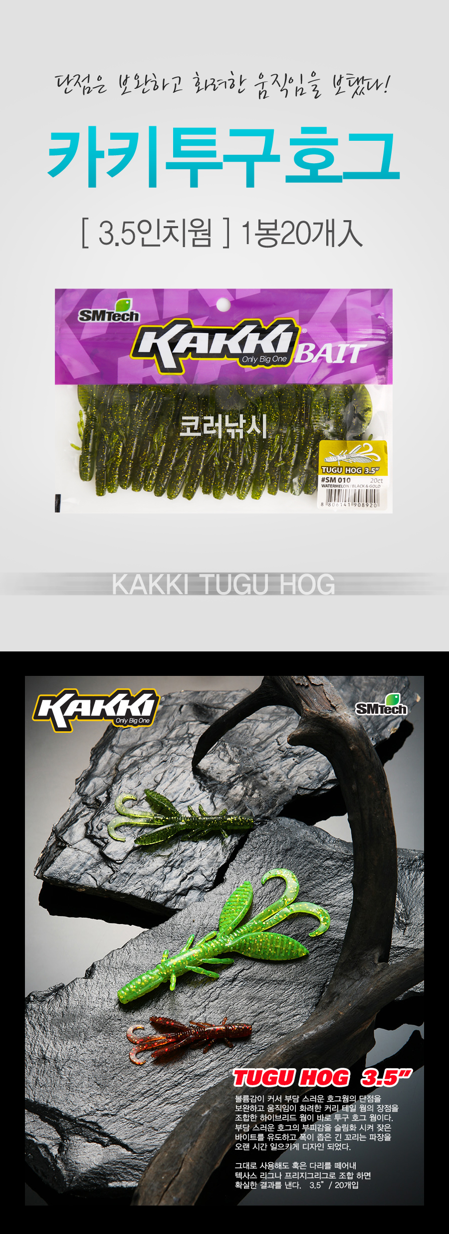 카키 투구 호그  [3.5인치웜] KAKKI TUGU HOG 하드락웜 웜 배스웜 호그웜 플랫피싱웜 하드락피싱 플랫피싱