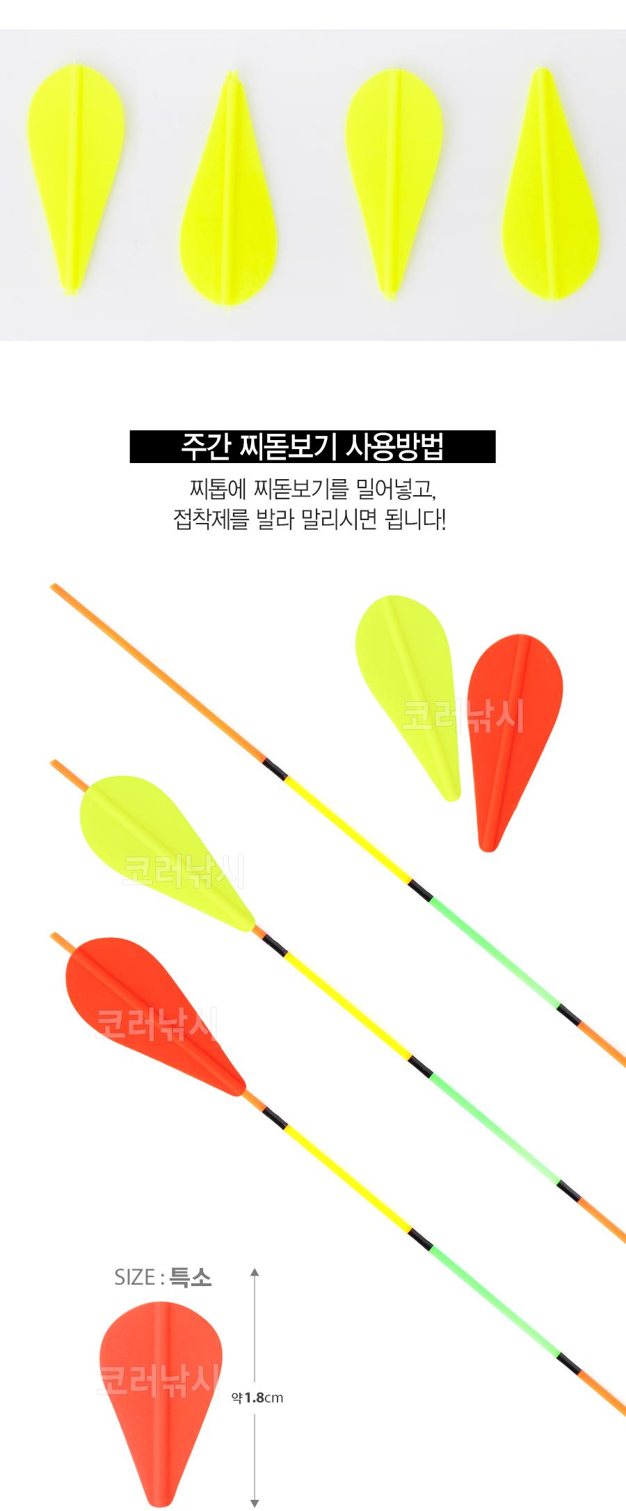 (적립금10%) MJ피싱 주간 찌돋보기 찌날개 주간케미 찌돋보기 나뭇잎