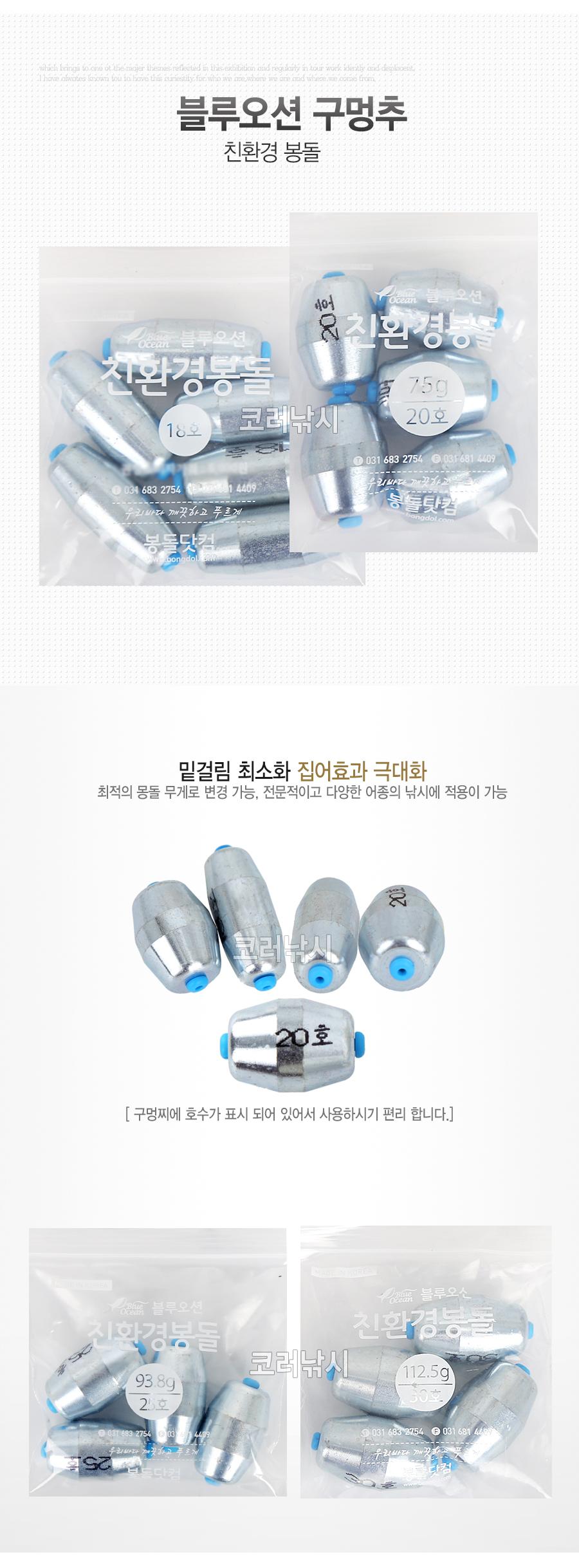 블루오션 구멍추 봉돌닷컴 푸른봉돌 블루오션봉돌