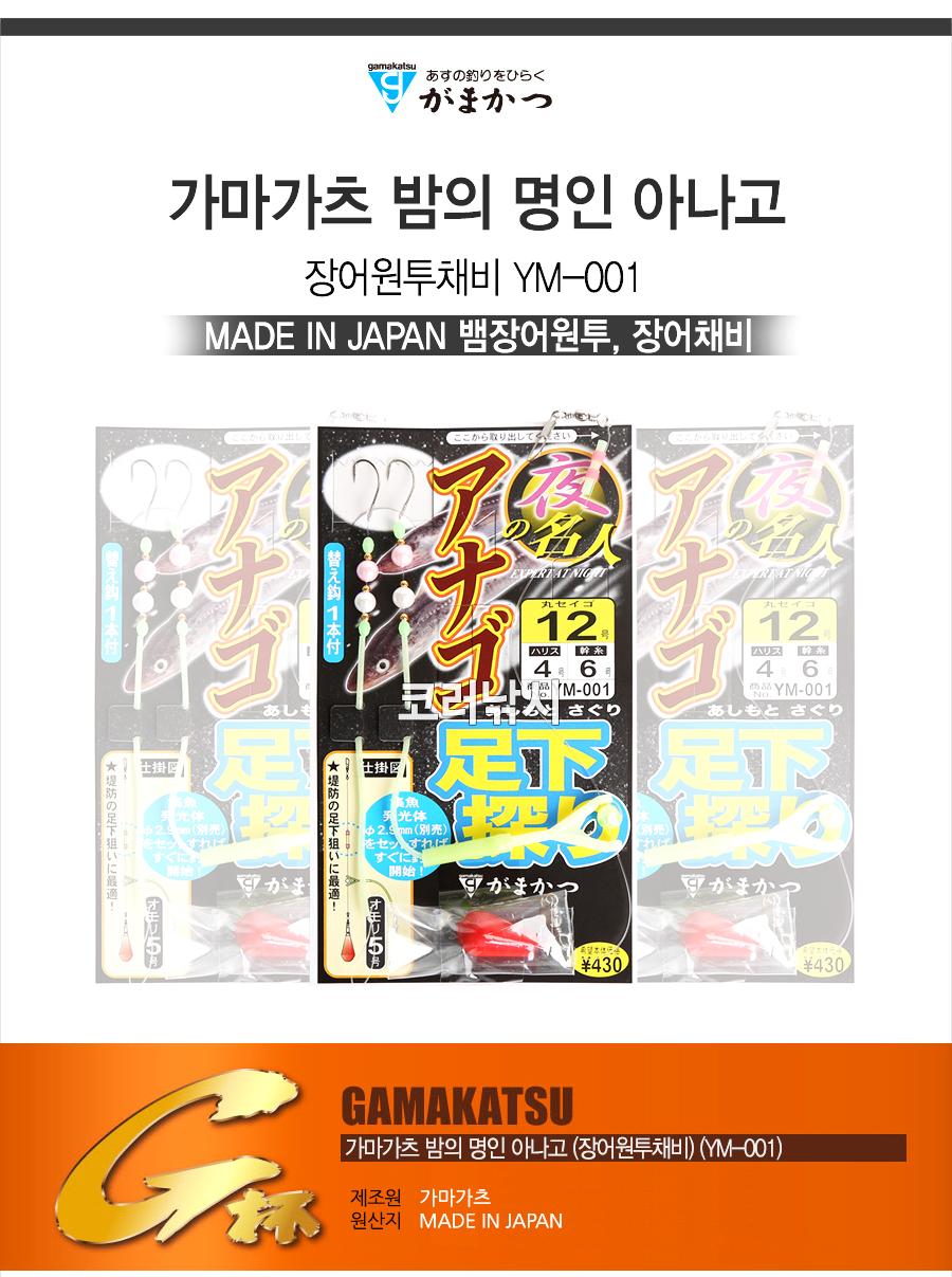 가마가츠 밤의 명인 아나고 장어원투채비 YM-001 뱀장어원투 우나기 장어채비