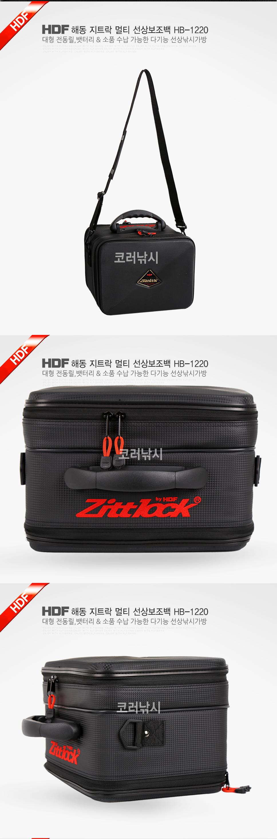 해동 지트락 멀티 선상보조백 HB-1220 보조가방 선상보조가방 선상낚시보조백