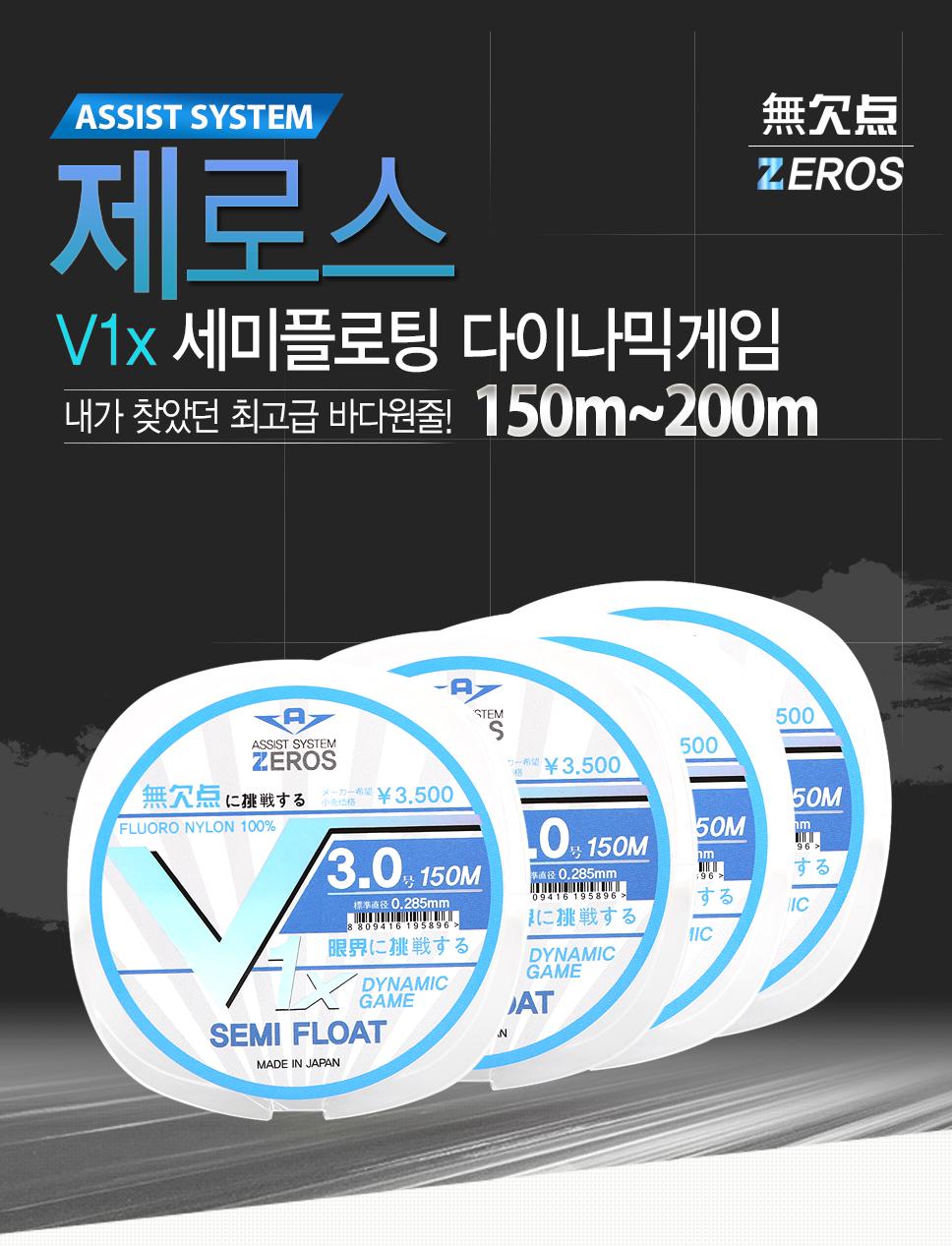 제로스(ZEROS) V1x 세미플로팅 다이나믹게임 (바다원줄 150m~200m)