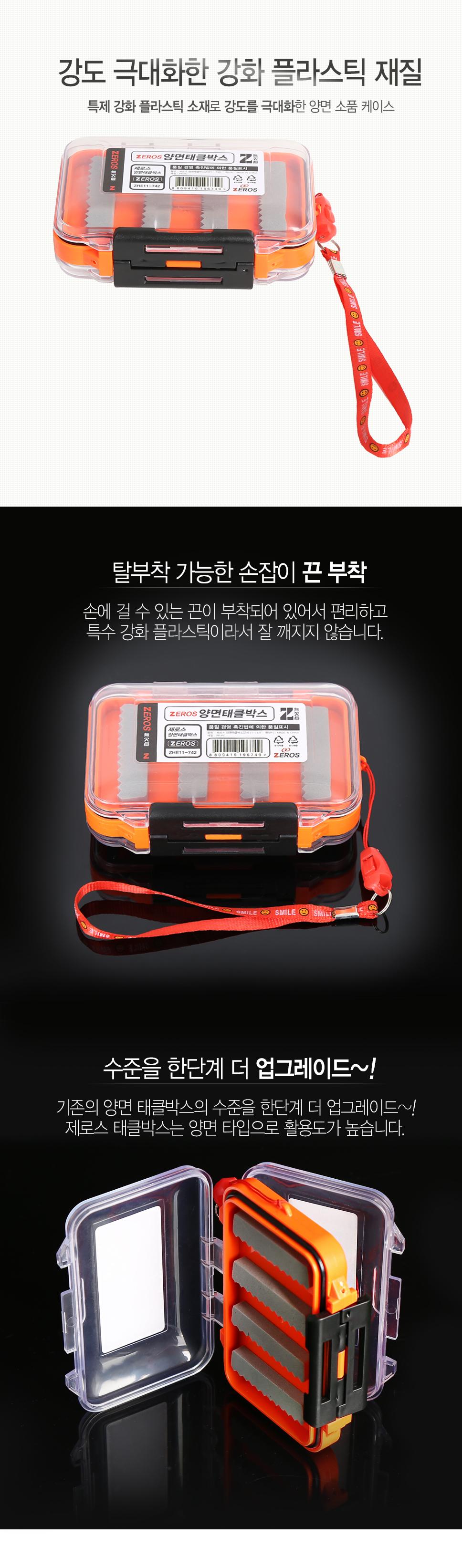 제로스 양면 태클박스 ZHE11-742 소품케이스