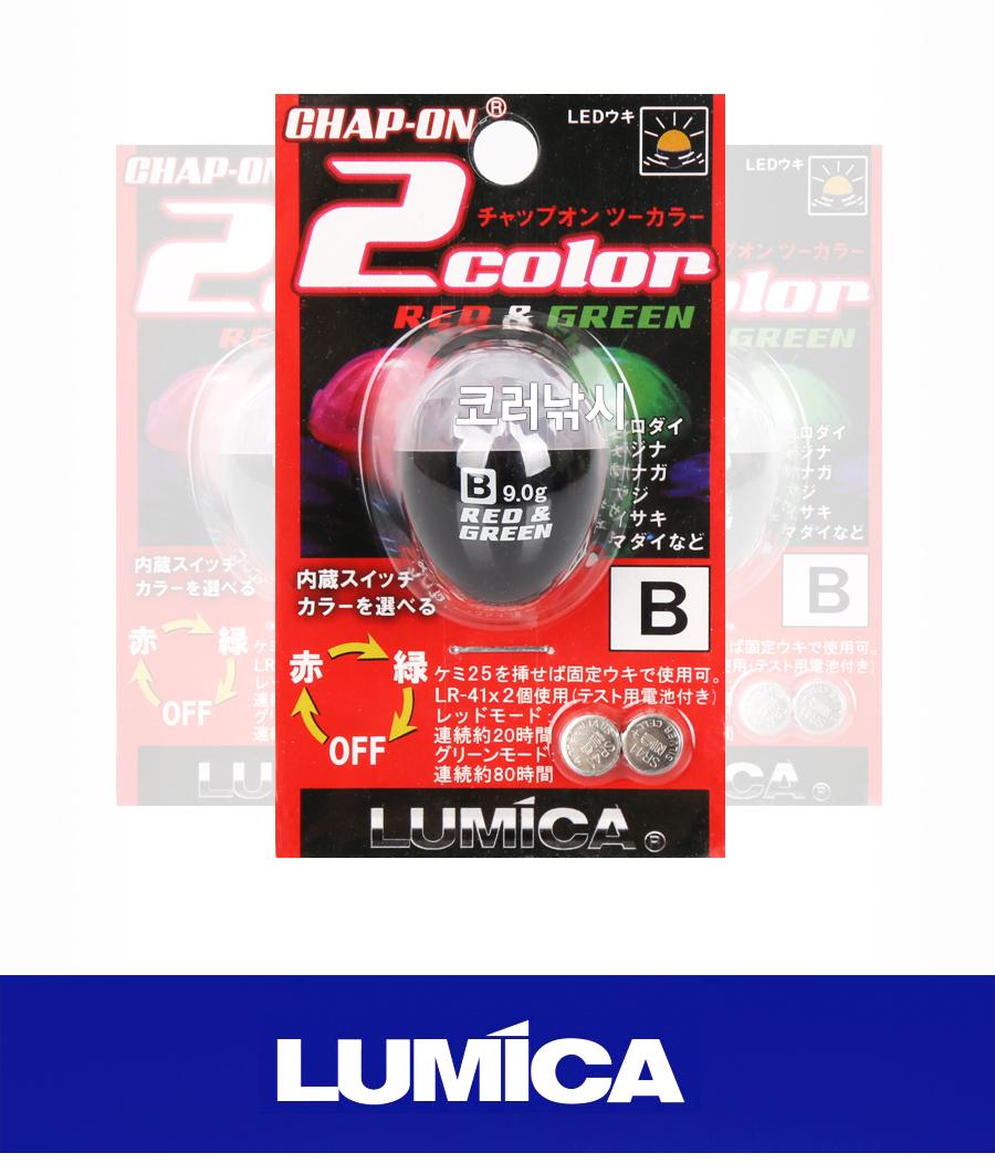 루미카 챕온 투컬러 2 color 전자구멍찌 변색전자찌 2칼라전자찌