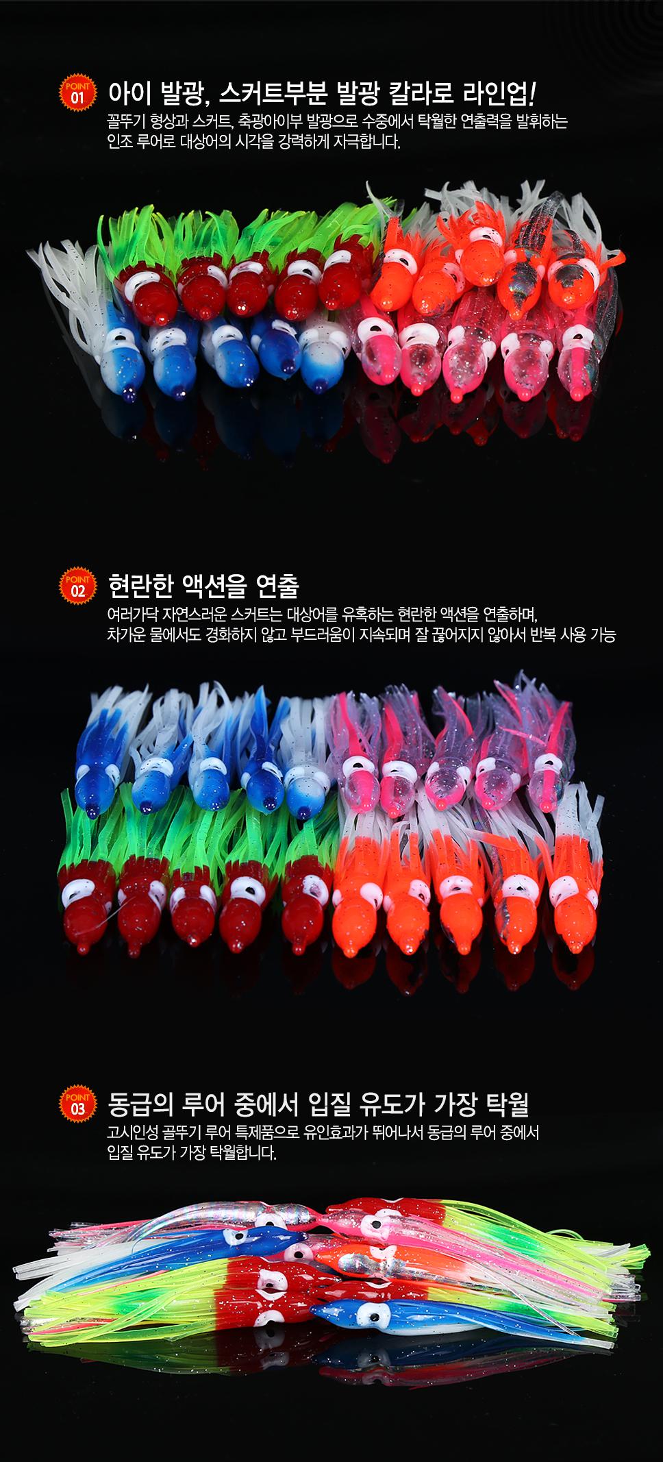 KLF 축광오로라 꼴뚜기 루어  7cm 4종  꼴뚜기웜 우럭지깅 대구지깅 선상지깅 갈치선상 갈치목줄