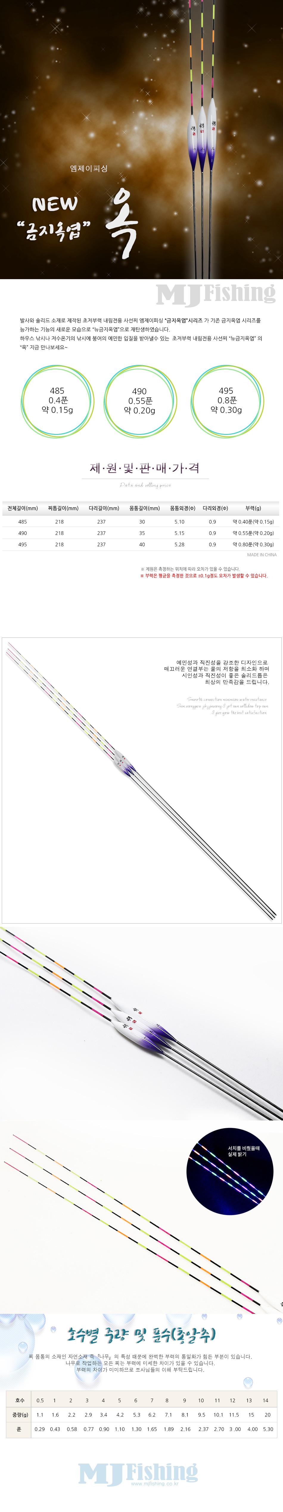 MJ피싱 사선찌 [옥] 중층내림낚시찌 중층찌