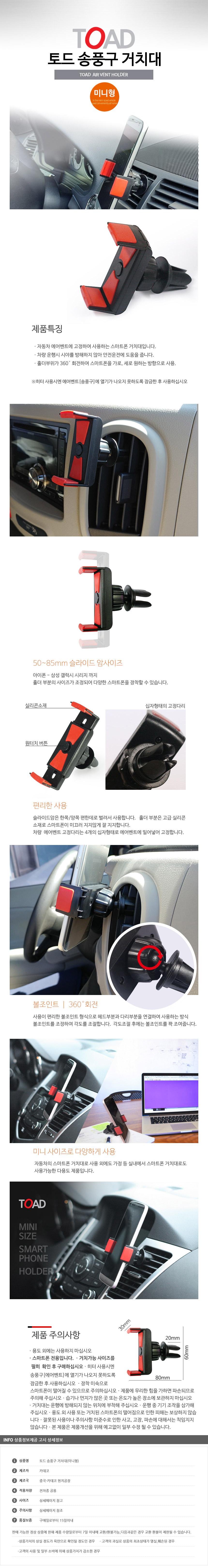 토드 송풍구 거치대 핸드폰거치대 차량용품  자동차용품