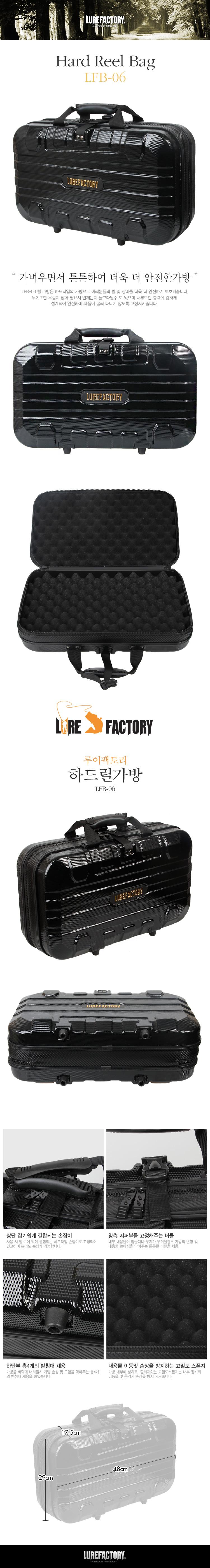 루어팩토리 릴보관 하드가방 (LFB-06)  [스피닝/베이트릴/카메라 등 보관케이스]