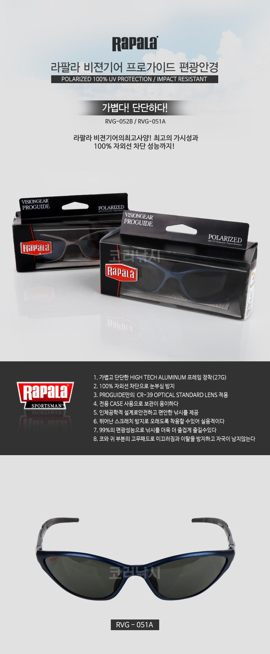 라팔라 비젼기어 프로가이드 편광안경 (RVG-051) 라팔라안경 선글라스 선그라스 편광썬글라스