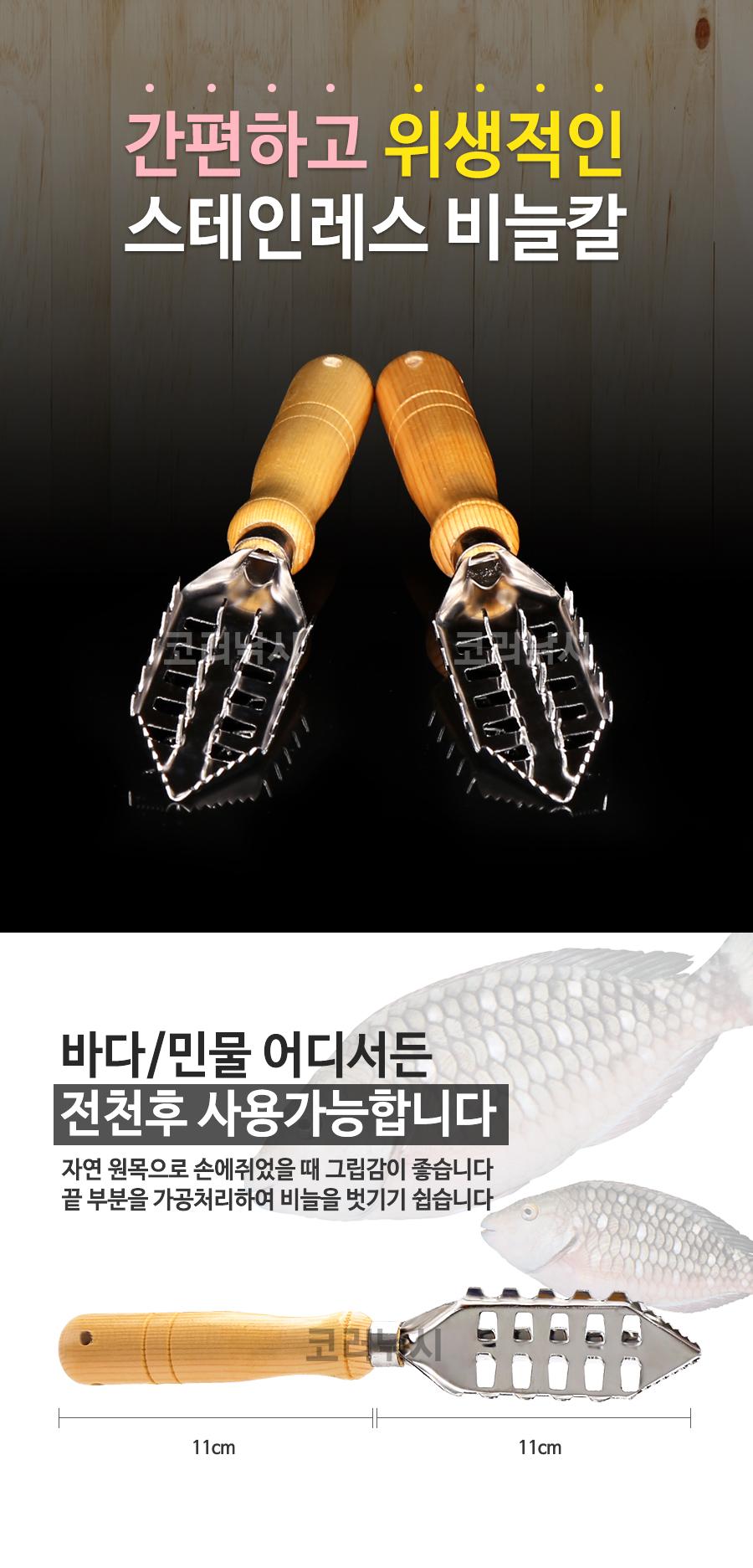 비늘제거기 비늘 횟칼 사시미 시메 비늘치기 (ZE-HK352)  제로스