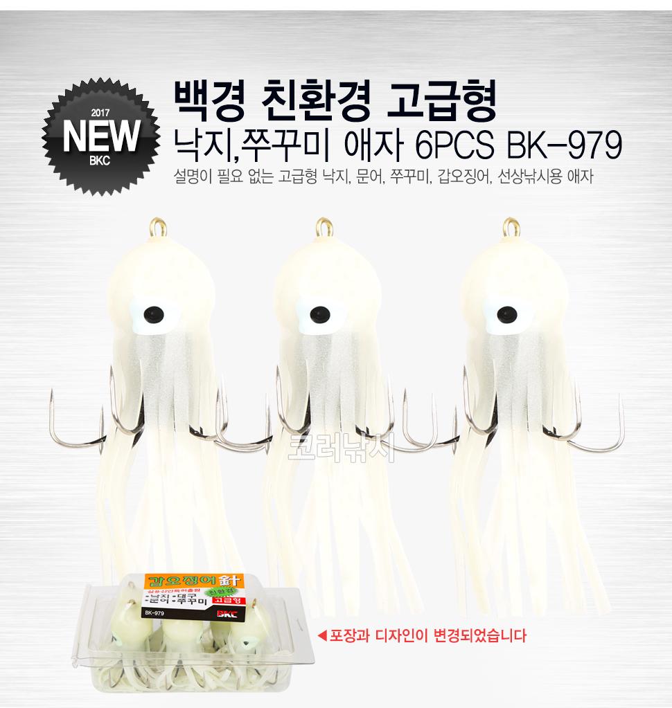 백경 친환경고급형 낙지,쭈꾸미 애자 6PCS BK-979 문어낚시 낙지낚시 쭈꾸미낚시 선상낚시