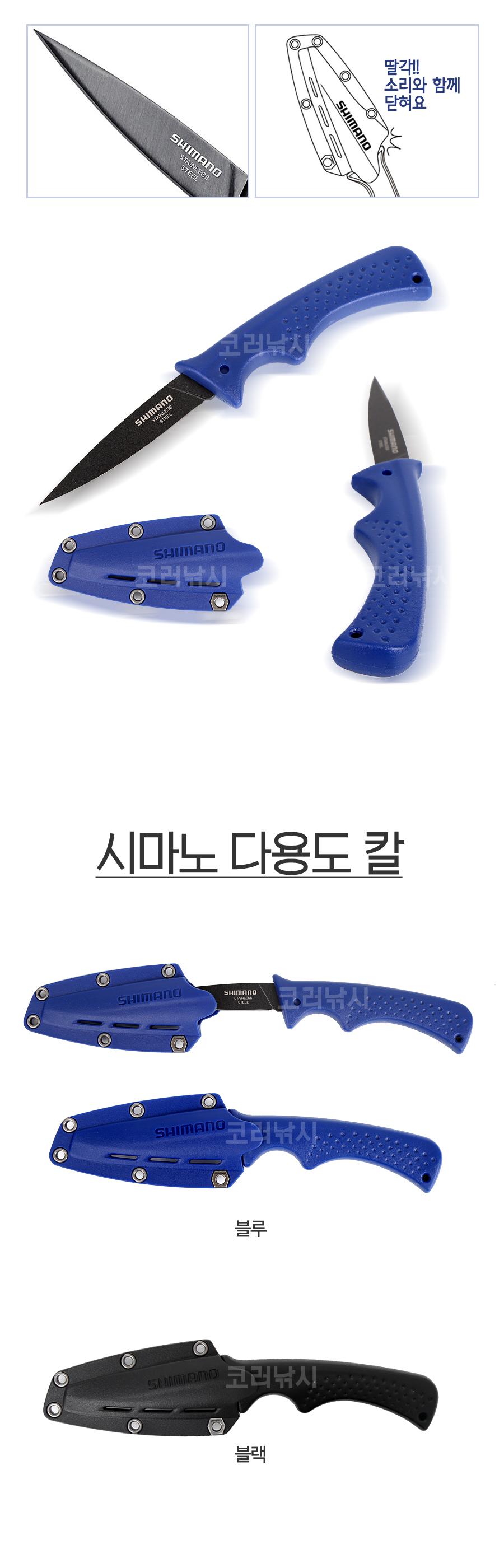 시마노 다용도칼 CT-513N 칼 다용도칼 시마노칼 횟칼
