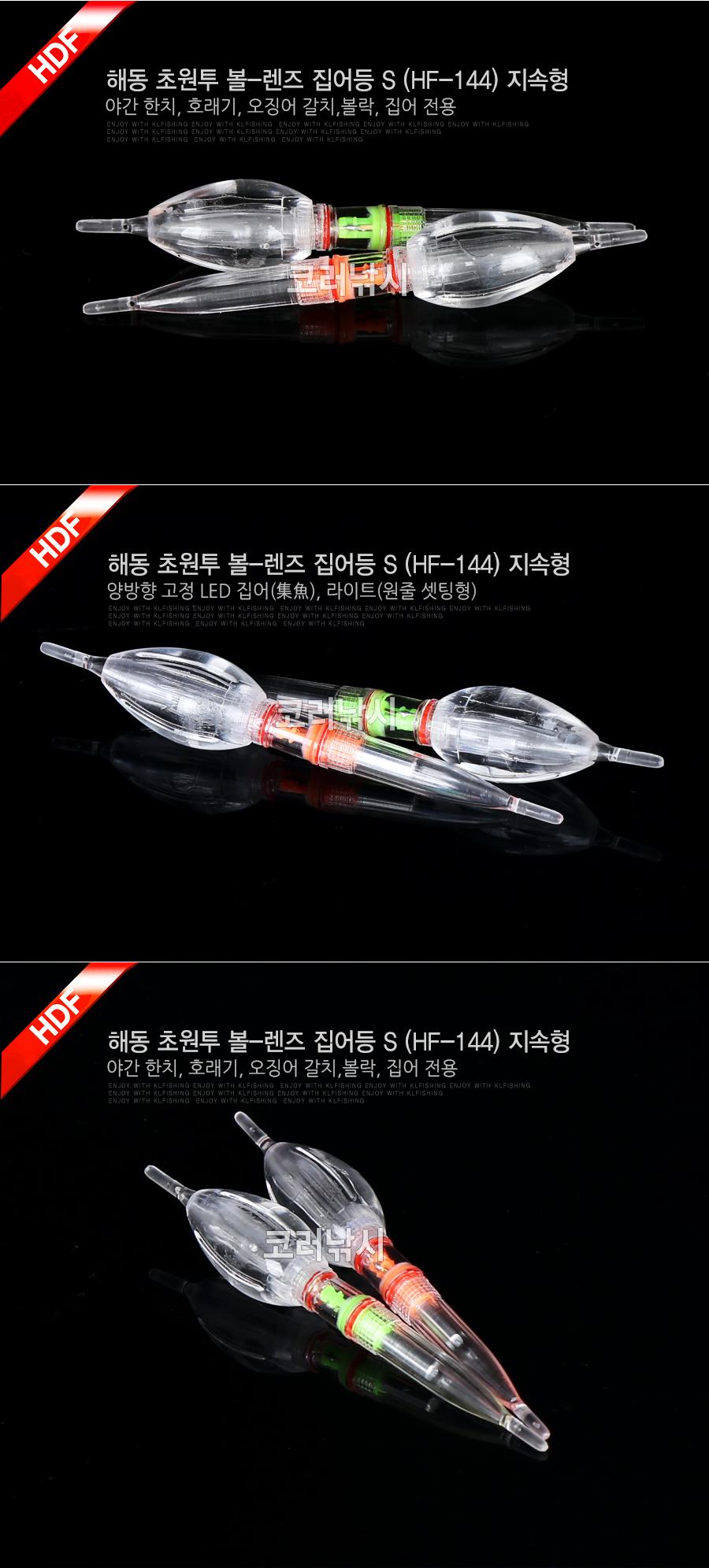 해동 초원투 볼-렌즈 집어등 S (HF-144) 지속형 메바트로볼 메바볼 볼락집어등 호래기집어등
