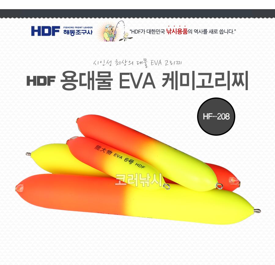 해동 용대물 EVA 케미고리찌 HF-208 EVA고리찌 케미고리찌 농어찌 대물찌 바다대물찌