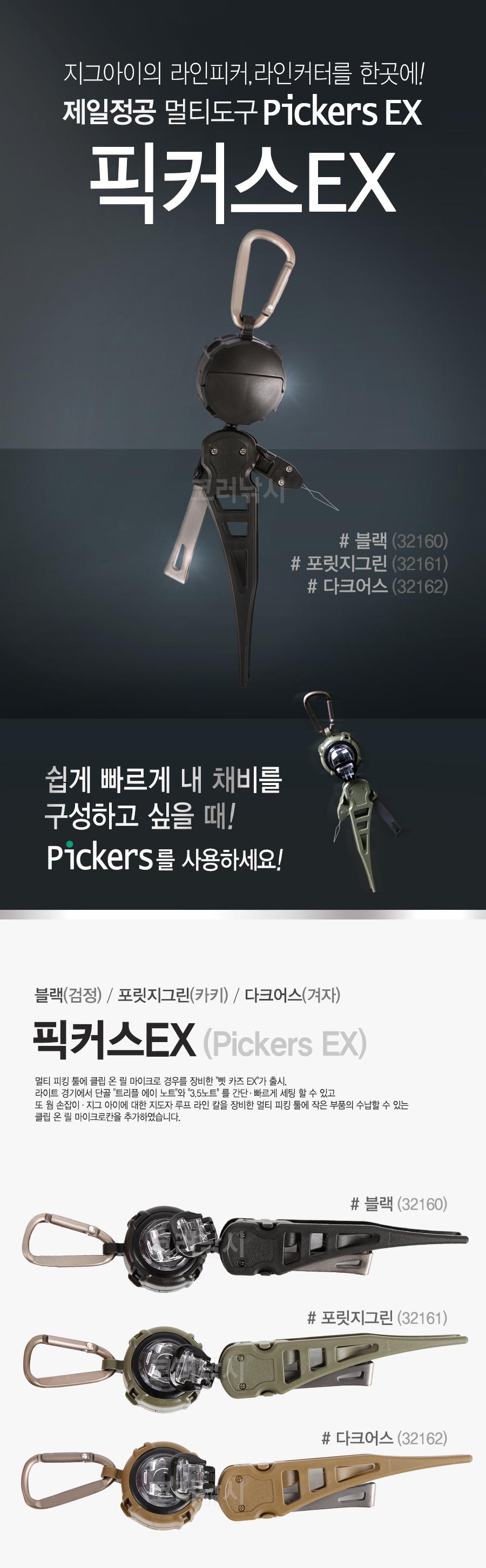 제일정공 픽커스 EX PICKERS EX 노트어시스트 라인커터 핀온릴 라인아이 지그아이라인 다이치세이코 피커스