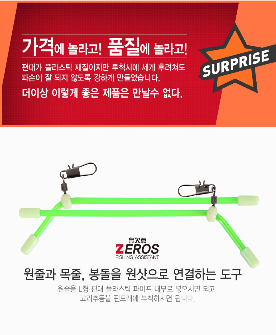 제로스 유동파이프 편대 ZE-9044 원투낚시 바다낚시 도다리 광어