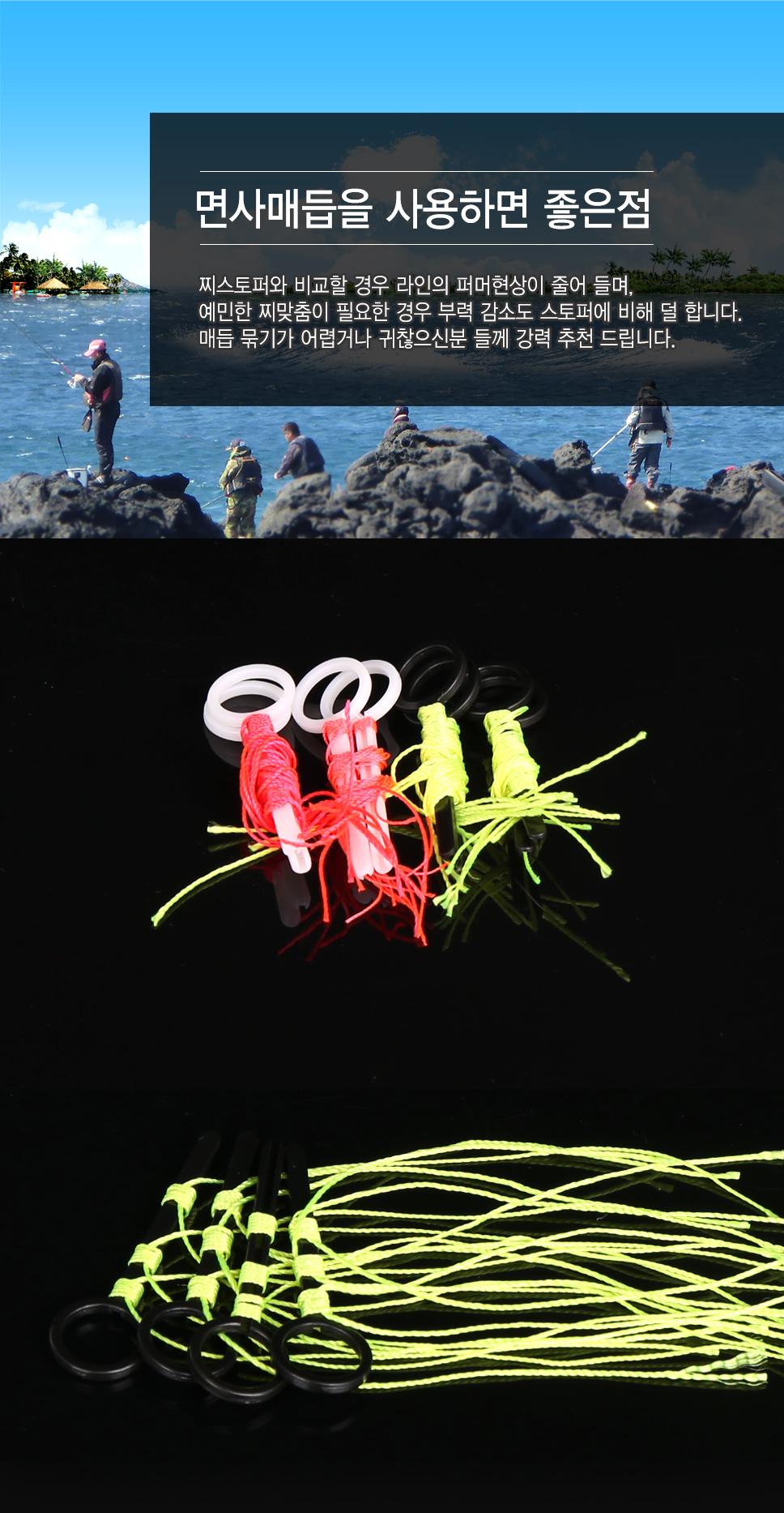 제로스 면사매듭 ZE-9073 바다소품 바다낚시 바다찌낚시 반유동