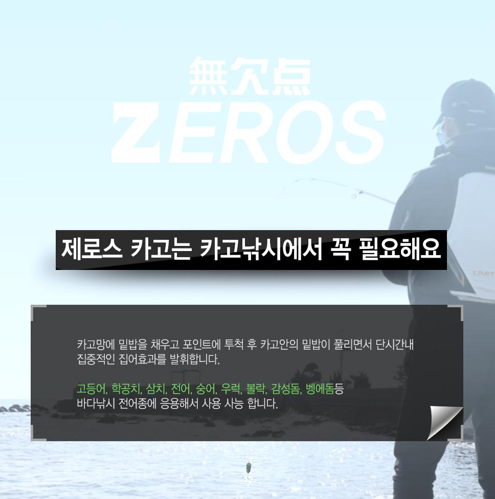 제로스 플라스틱 카고(원터치 개폐형) ZE-9141 카고낚시 카고채비 원투카고 감성돔카고