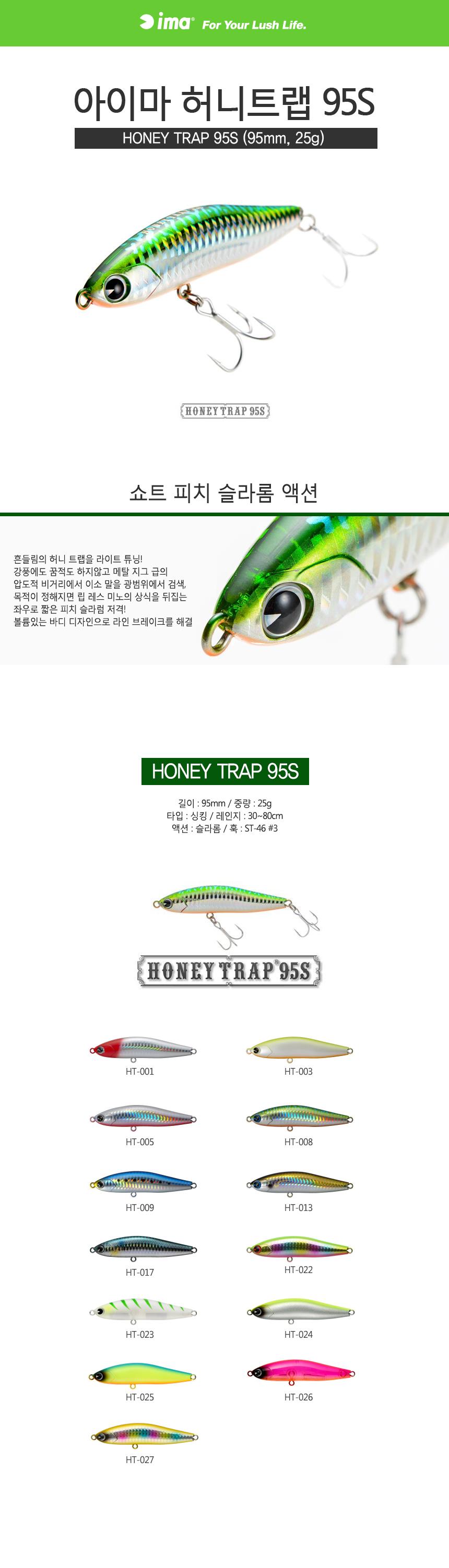 아이마 허니트랩 95S (HONEY TRAP 95S) (95mm,25g) 싱킹미노우 농어미노우  미노우