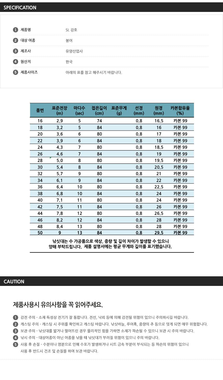 유양 SL 강호 붕어낚시대 민물낚시대 민물민장대 카본낚시대 대물낚시대