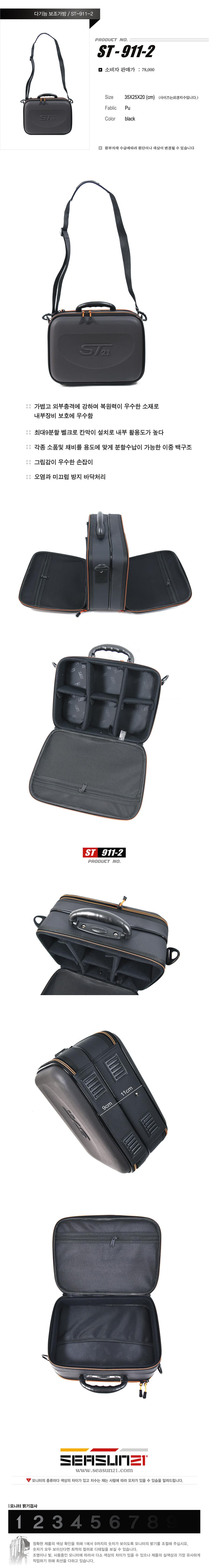 시선 다용도 릴가방 ST-911-2 보조가방 릴보조가방 가방 바다가방 릴보관 릴보관가방