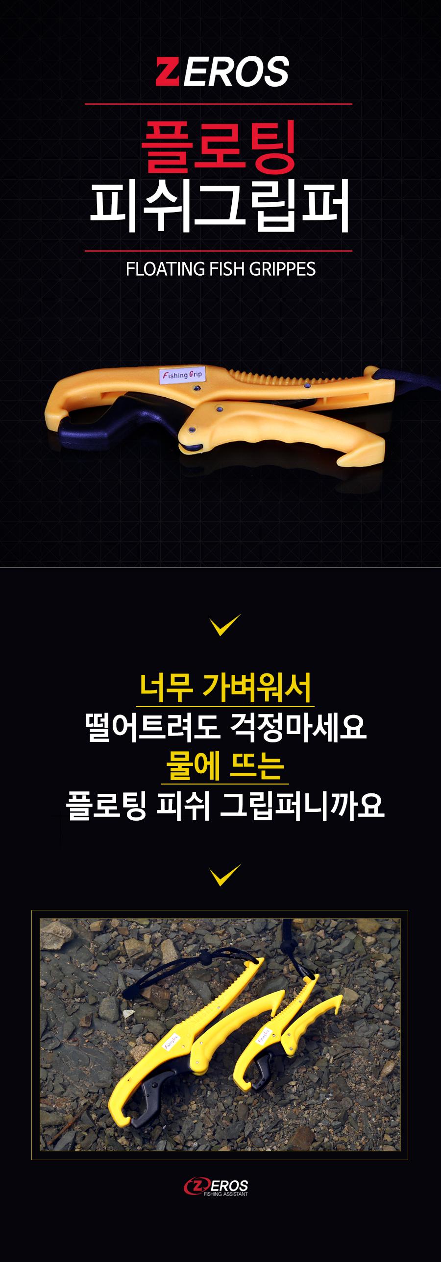 제로스 플로팅 피쉬그립퍼 (ZE-1645/2570) 립그립 그립 고기집게 배스 농어 가물치 삼치 쏘가리