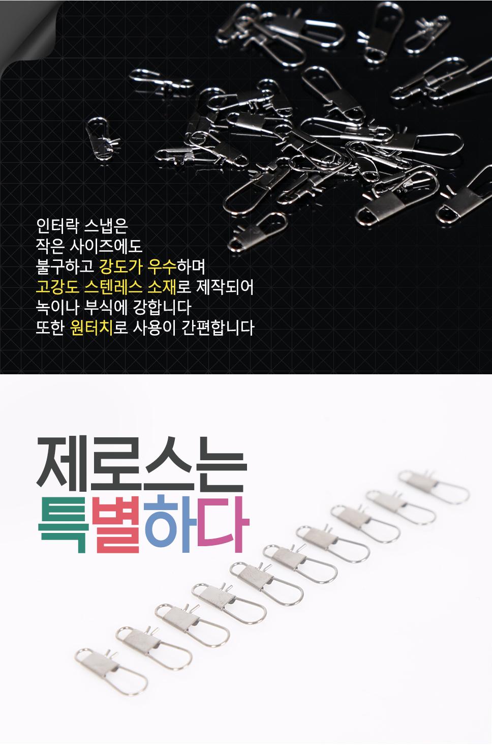 제로스 인터락스냅 ZE-H6002 스냅도래 u자스냅 u자도래 도래 원터치스냅 락스앱 락도래