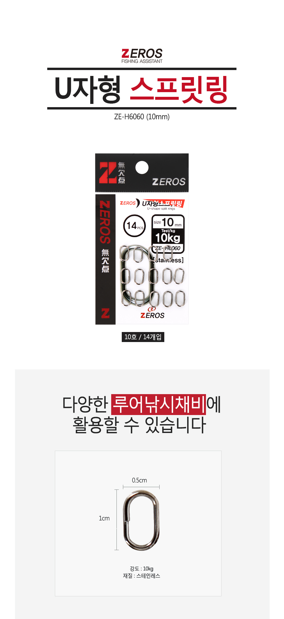 제로스 U자형 스프릿링 ZE-H6060 스프리트링 스프릿링 U자형스프릿링