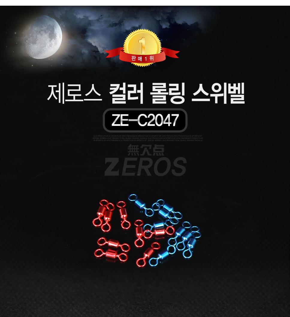 제로스 컬러롤링스위벨 ZE-C2047 맨도래 롤링도래 컬러도래 바다낚시채비소품