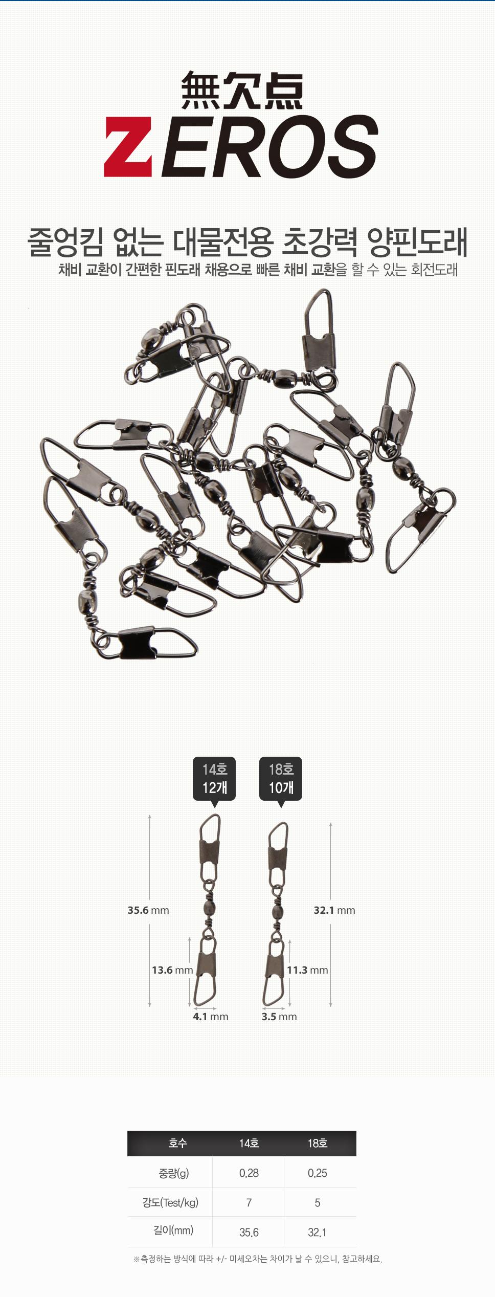 제로스 더블 핀도래 ZE-H1004 특수도래 양쪽도래 낚시채비 채비소품