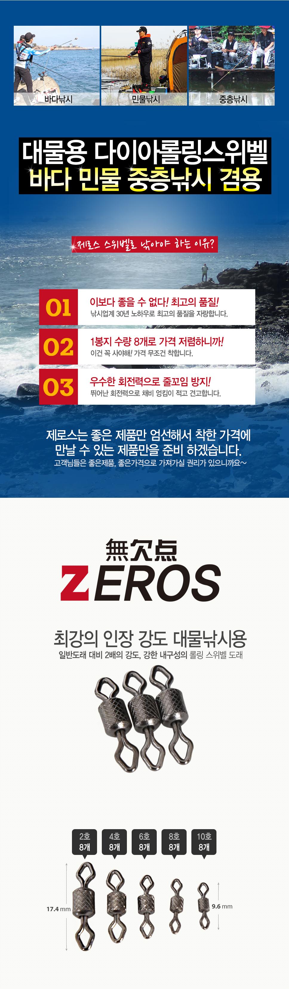 제로스 다이아 롤링스위벨 ZE-H2004 롤링맨도래 다이아도래 특수도래 바다소품