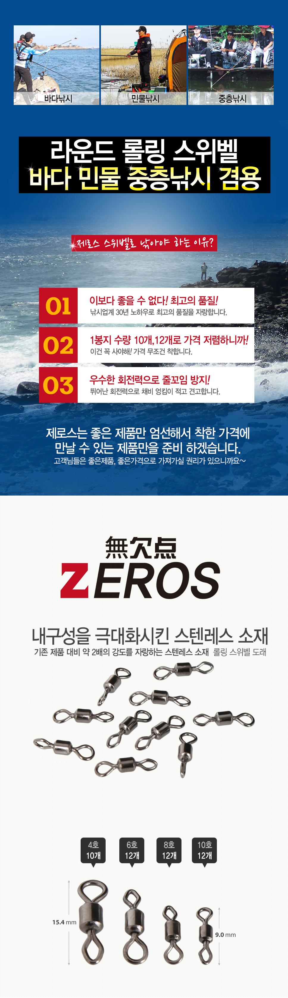 제로스 라운드롤링스위벨 ZE-H2005 특수도래 바다채비소품 민물채비소품