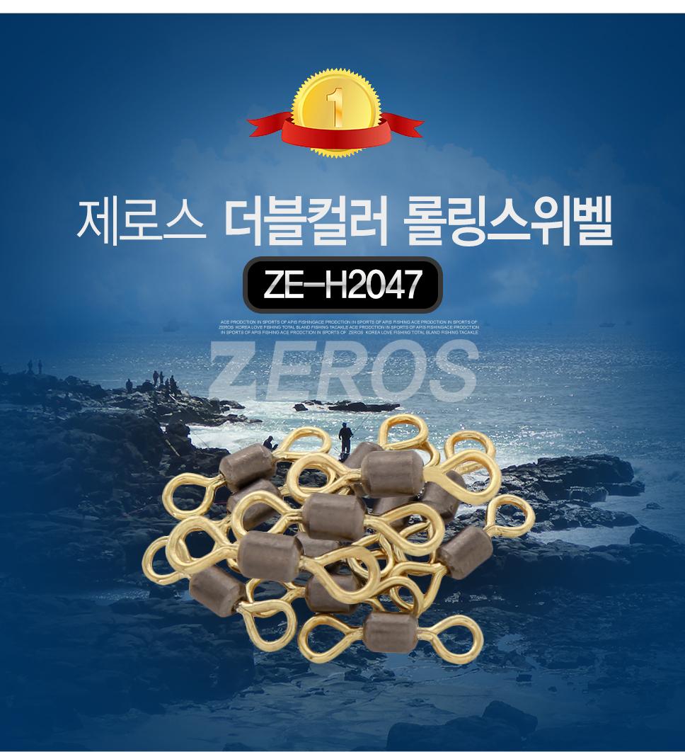 제로스 더블컬러 롤링스위벨 ZE-H2047 맨도래 롤링도래 소품 바다소품