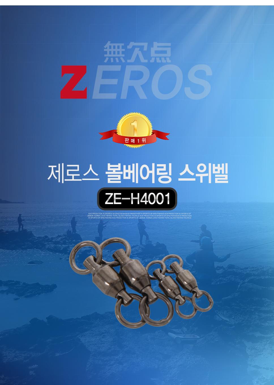 제로스 볼베어링 스위벨 ZE-H4001 바다소품 지깅낚시 부시리낚시  방어지깅 삼치 삼치낚시 볼베어링 베어링 대구지깅
