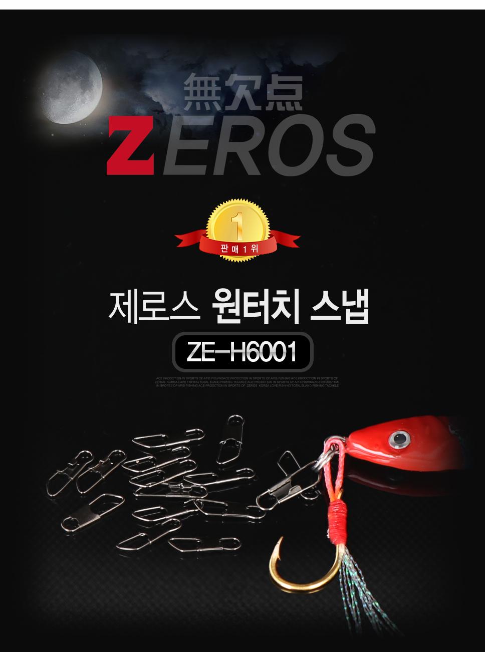 제로스 원터치스냅 ZE-H6001 핀스냅 바다소품 소품