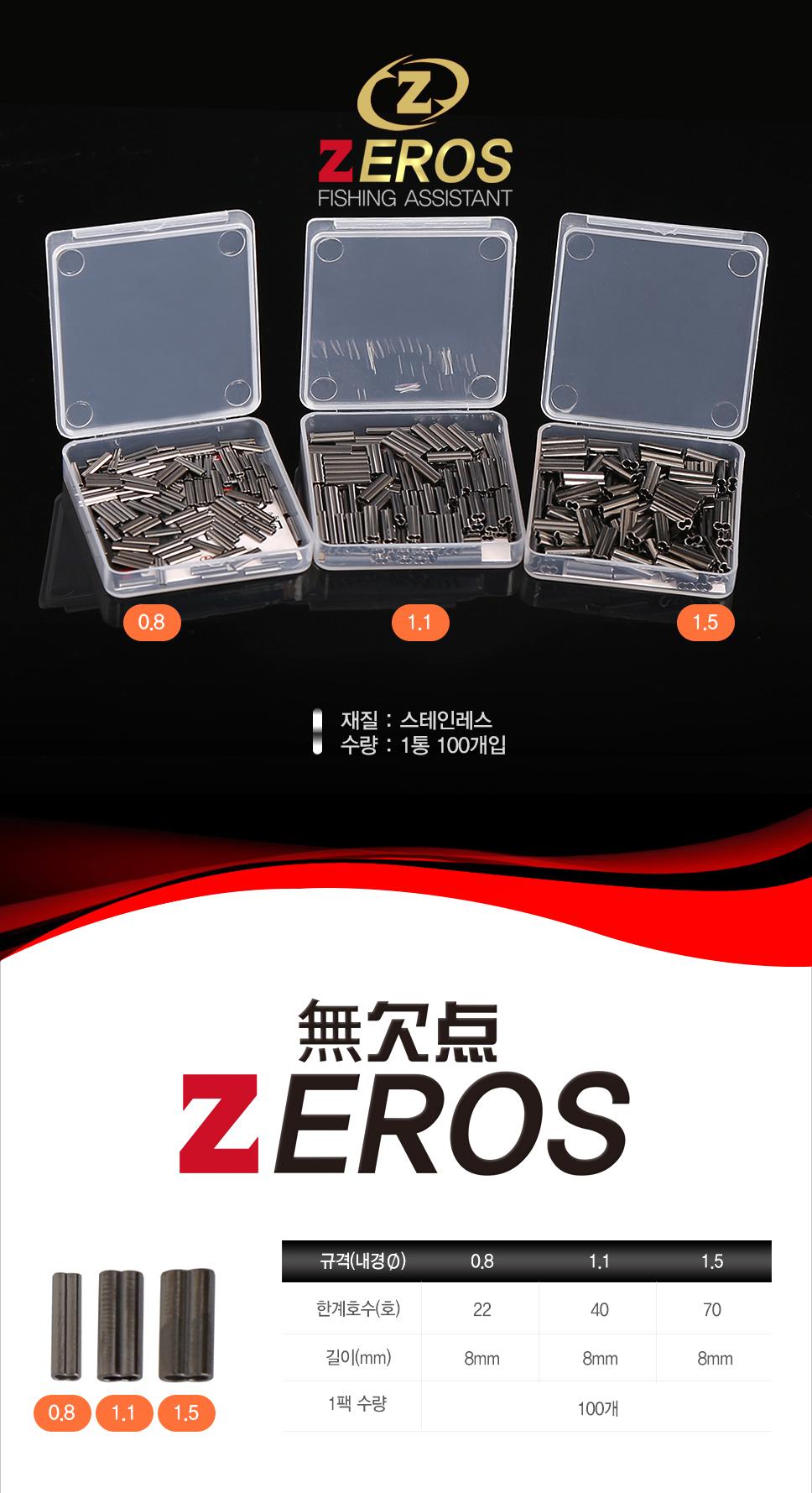 제로스 8자클립 (8자슬리브) ZE-H6058 더블슬리브 바다낚시채비소품