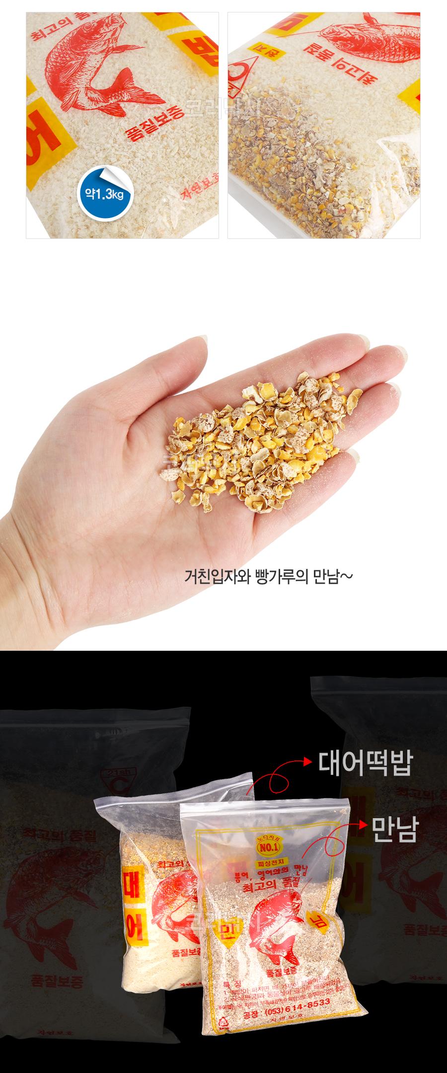 피싱천지 대어떡밥 (붕어잉어릴낚시) 붕어떡밥 잉어떡밥 붕어릴낚시 잉어릴낚시 민물릴낚시