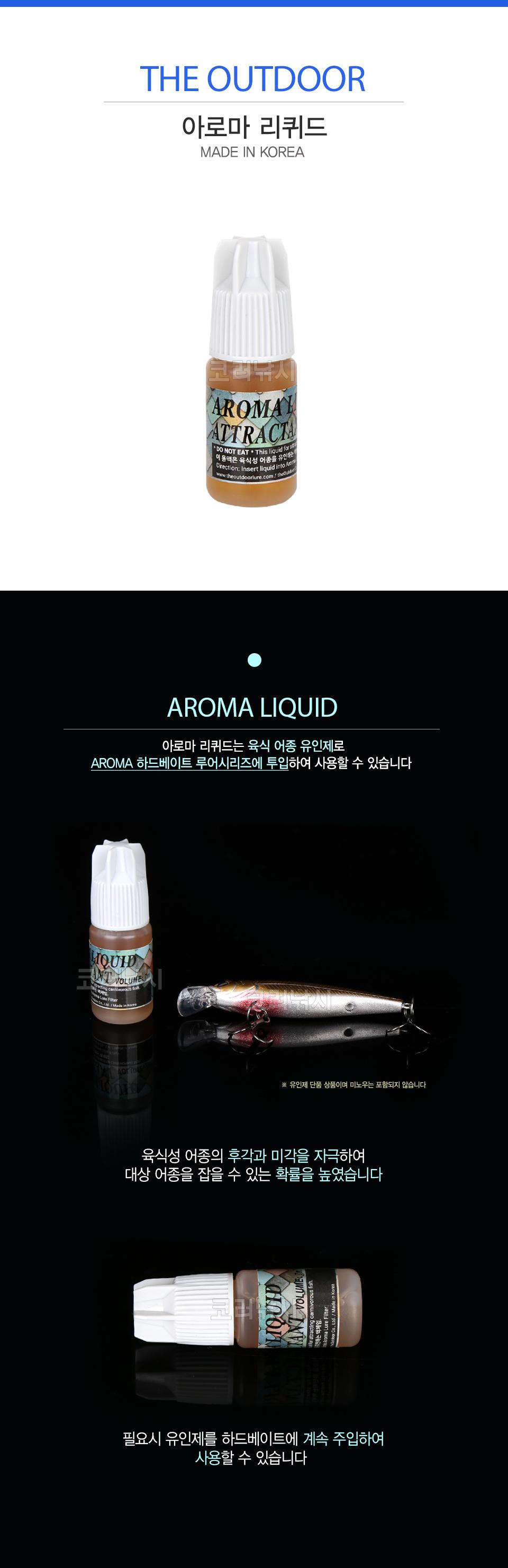 디아웃도어 아로마 리퀴드 [AROMA LIQUID] MADE IN KOREA  루어유인제 미각 후각
