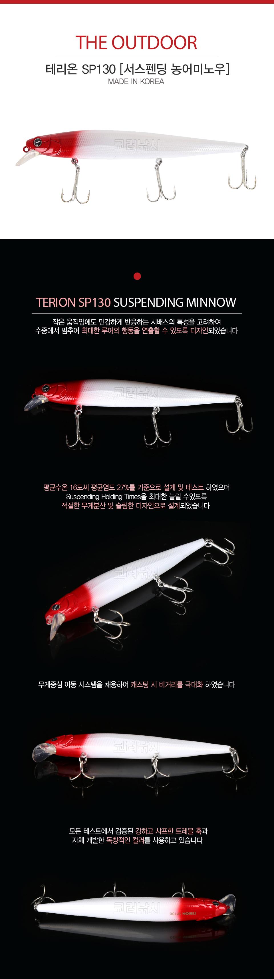 디아웃도어 테리온 SP130 (Terion Minnow SP130) [서스펜딩농어미노우] MADE IN KOREA 서스펜딩미노우 농어하드베이트 SUSPENDING
