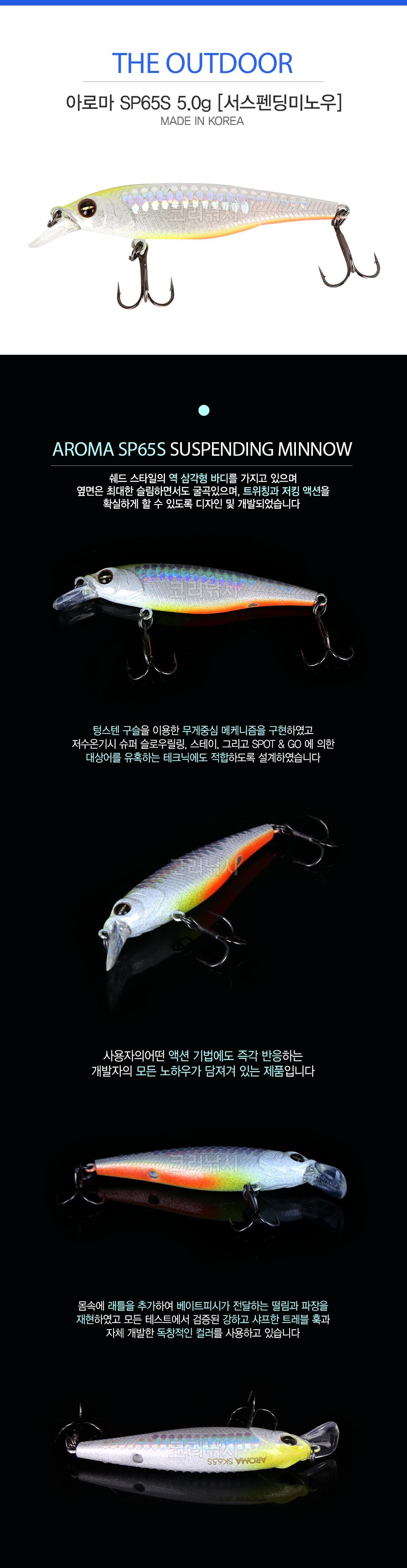 디아웃도어 아로마 SP65S (AROMA SP65S Suspending Minnow) 5.0g[서스펜딩미노우] MADE IN KOREA 유인제미노우 페레몬미노우 후각미노우 아로마미노우
