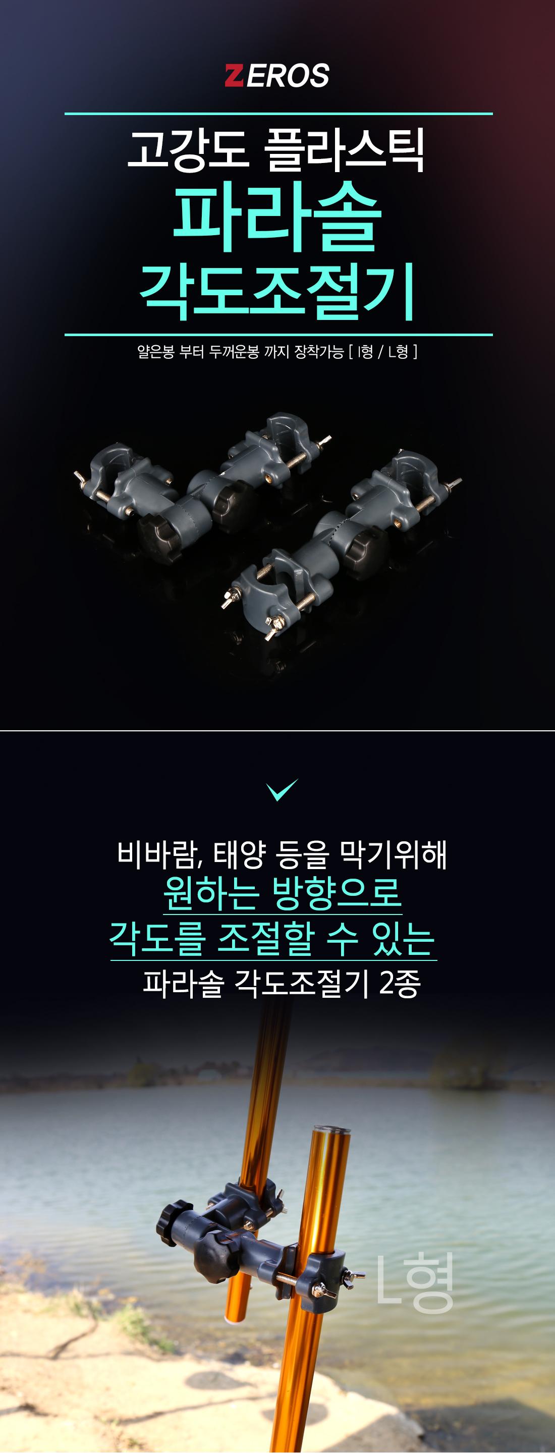 KLF 고강도 플라스틱 파라솔 각도조절기  각도조절기 파라솔 클램프 파라솔용품 파라솔부품