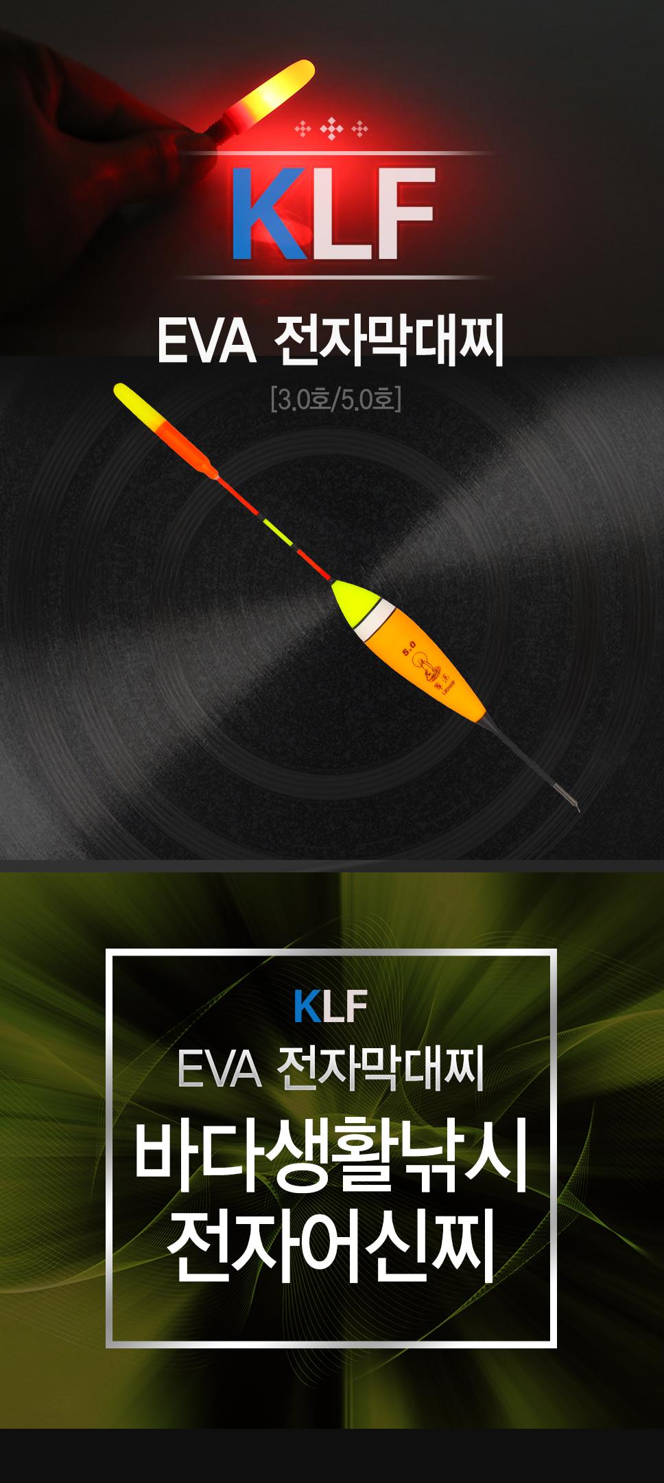 EVA 전자막대찌 다용도 바다 생활낚시 전자어신찌 에바찌 고등어찌 eva 전자막대찌 바다전자찌 전자찌 바다찌