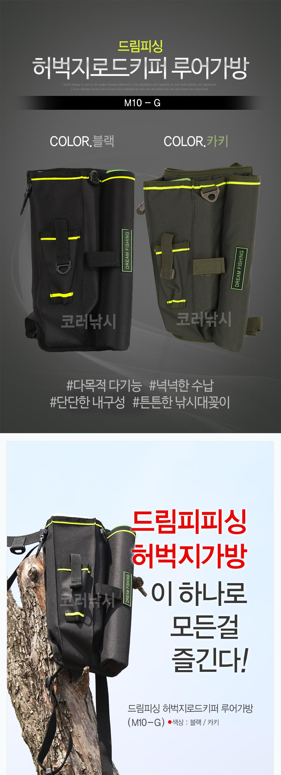 드림피싱 허벅지로드키퍼 루어가방 (M10-G) 배스루어가방 루어보조가방 힙색 루어힙색 로드거치대허벅지가방 루어가방 배스