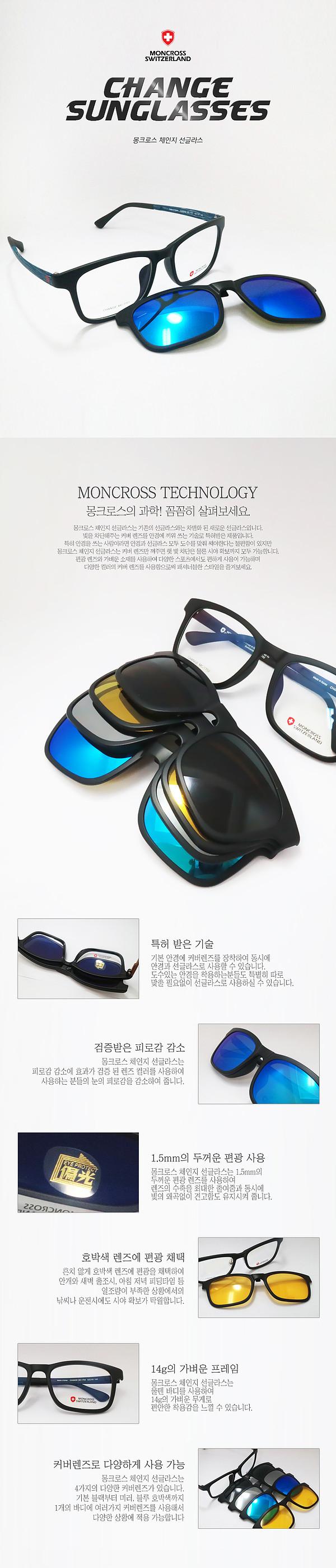 몽크로스 체인지 선글라스 세트 (안경착용자를 위한 편광선글라스) 도수편광안경 커버렌즈 체인지글라스 커버글라스 도수안경 안경착용선글라스 안경착용편광선글라스 울텐바디 14g